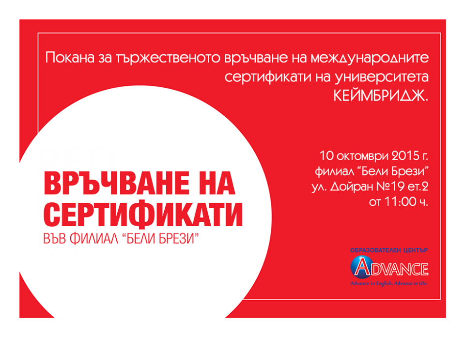 advance_sertifikati