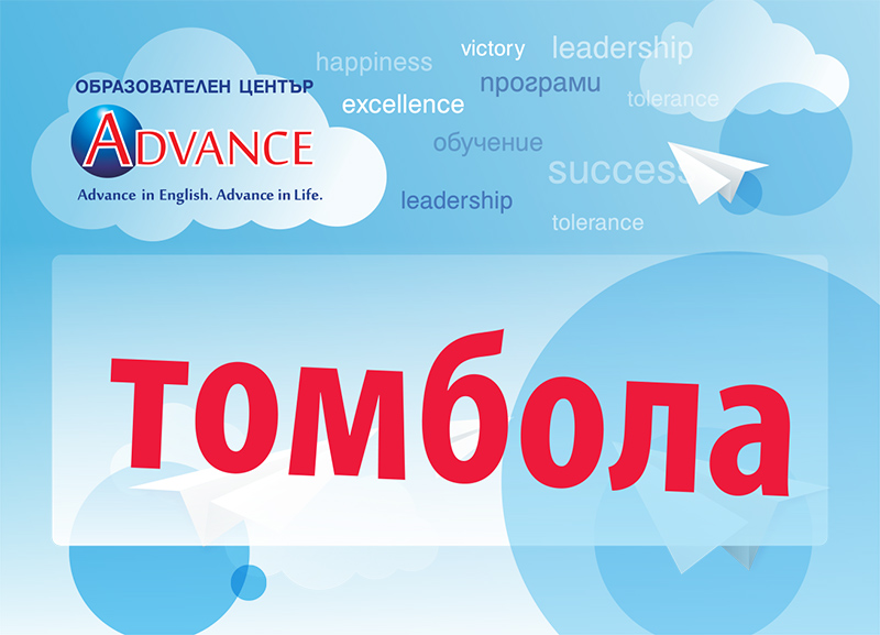 tombola_advance