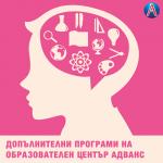 ЕДИНСТВЕНО В АДВАНС - thumbnail