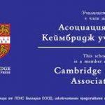 Асоциация на Кеймбридж училищата - thumbnail