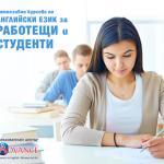 Интензивни курсове по английски език - thumbnail