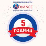 ЧЕСТИТ РОЖДЕН ДЕН, АДВАНС! - thumbnail