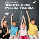 Мили деца, честита нова учебна година! - thumbnail