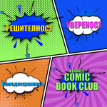 Comic Book Club - thumbnail