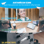 Дистанционно интензивно обучение за работещи и студенти - thumbnail