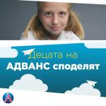 Децата на АДВАНС споделят - thumbnail