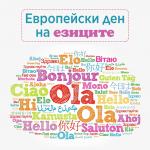 Европейския ден на езиците! - thumbnail