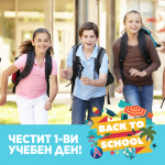 Честит първи учебен ден в АДВАНС! - thumbnail
