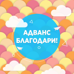 АДВАНС БЛАГОДАРИ! - thumbnail