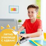 Лятно училище - thumbnail